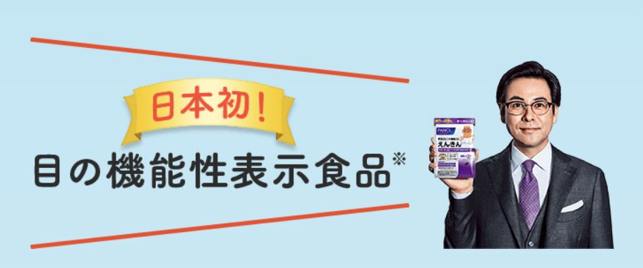 えんきんは日本初の機能性表示食品