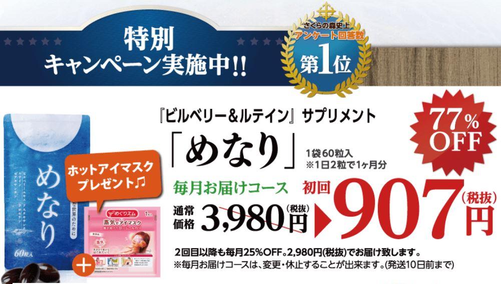 めなりのキャンペーン価格