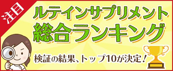注目!ルテインサプリ総合ランキング